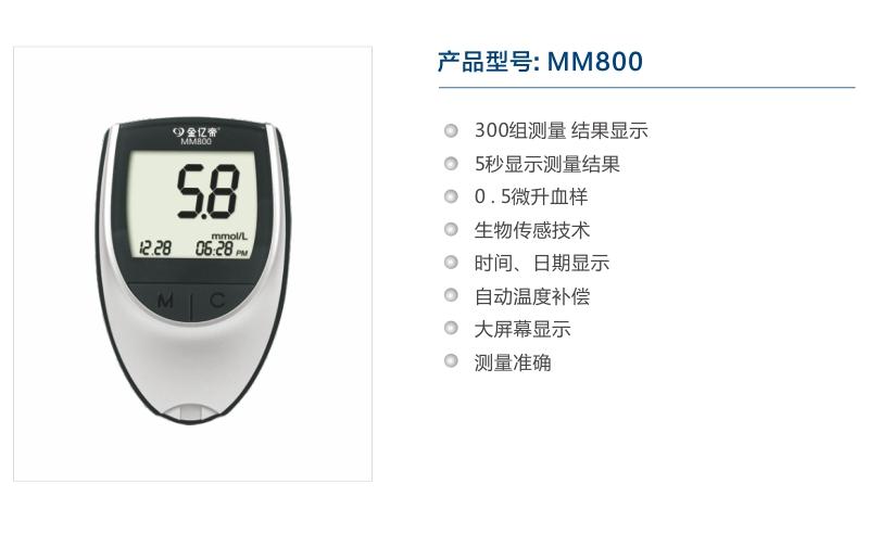 MM800.jpg